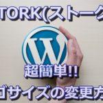 【ワードプレス(STORK)】ロゴのサイズの変更方法は超簡単!