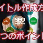 サイトのタイトルでSEO対策できる5つのポイント【効果検証例】